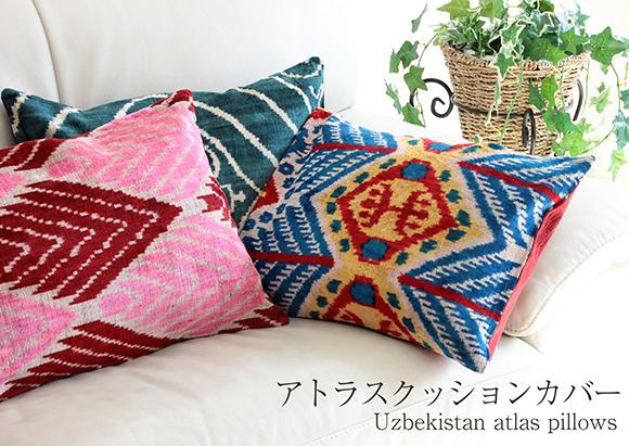 Uzbekistan ikat