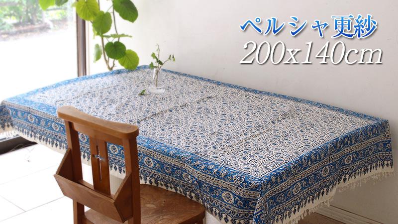 Persian Garamkur blokprinting
