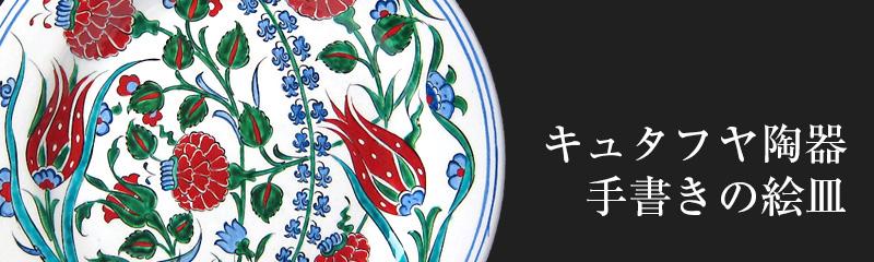 Turkish design Plate
